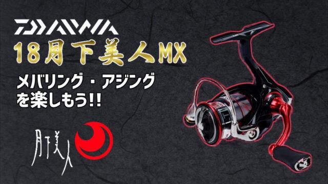 ダイワ人気リール「18月下美人MX LT2000S-P」を使ってみた!!